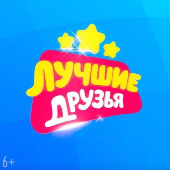 """Семейное шоу """"Лучшие друзья"""" на Канале Disney!"""
