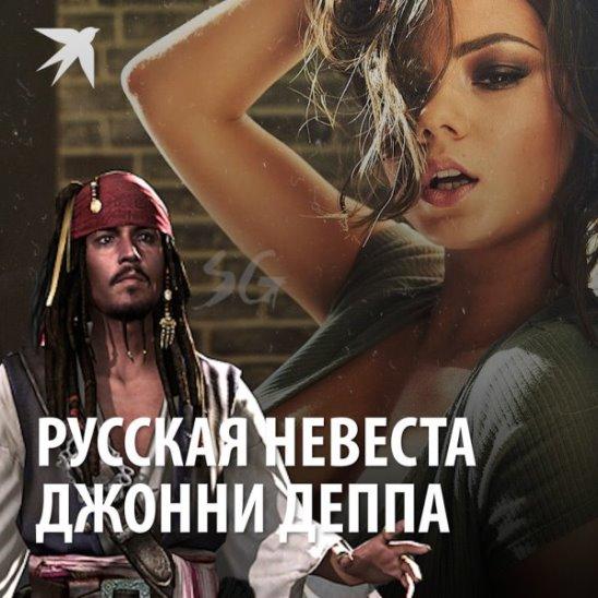 Русская невеста Джонни Деппа