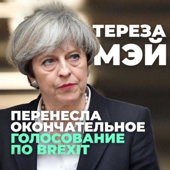Голосование по Brexit
