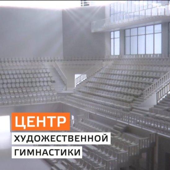Центр художественной гимнастики в «Лужниках»
