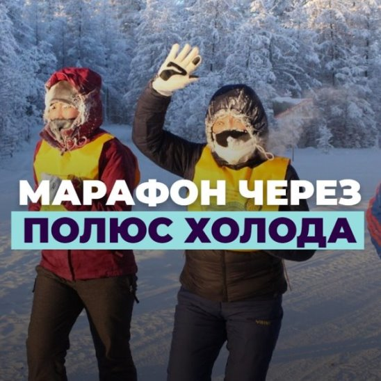 Марафон через «полюс холода»