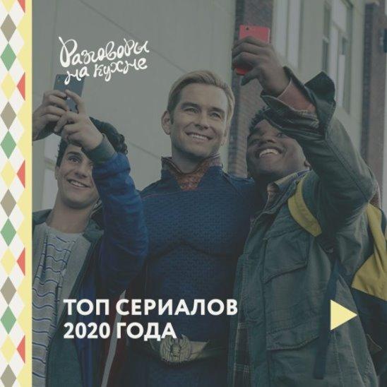 Топ сериалов 2020 года