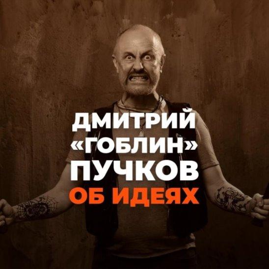 Дмитрий «Гоблин» Пучков о силе идеи