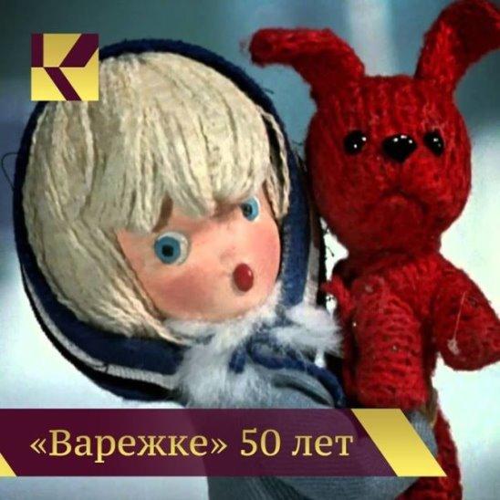 """""""Варежке"""" - 50 лет"""