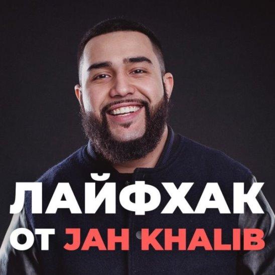 Лайфхак от Jah Khalib