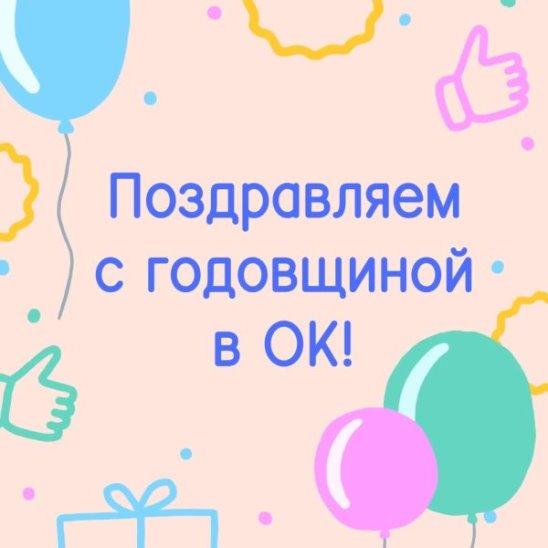 Поздравляем с годовщиной в ОК!