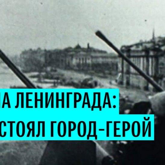 Годовщина начала обороны Ленинграда