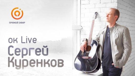 ОК live: Сергей Куренков