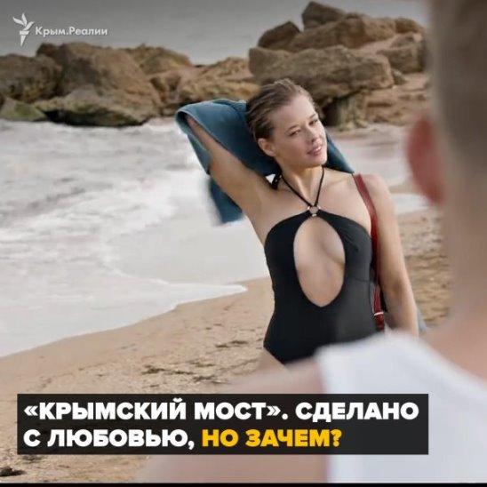 """Фильм """"Крымский мост"""". Сделано с любовью. Но зачем?"""