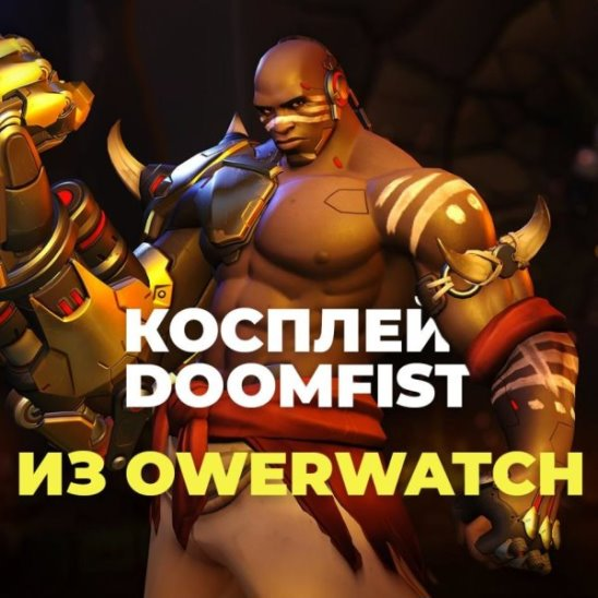 Косплей Doomfist из Overwatch