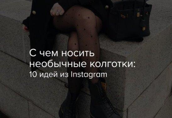 С чем носить необычные колготки: 10 идей из Instagram