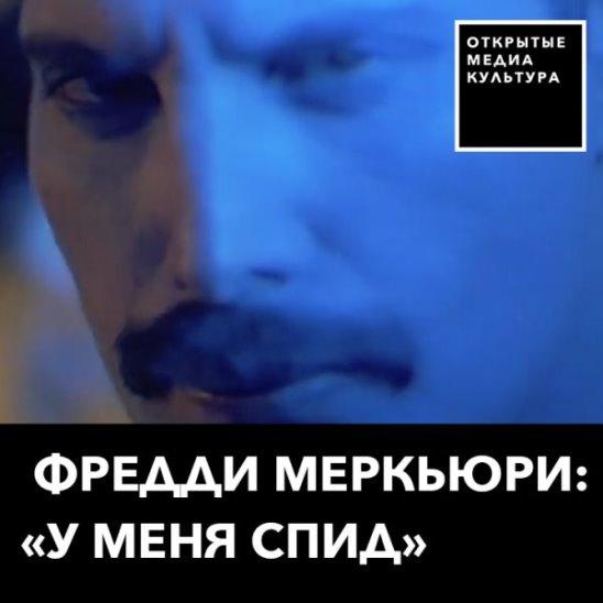 Фредди Меркьюри «У меня СПИД»