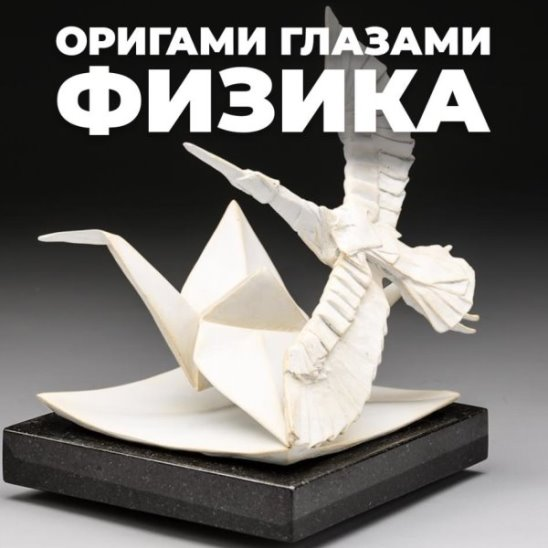 Оригами глазами физика