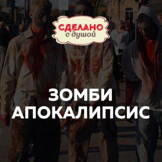 Розыгрыш: Зомби апокалипсис