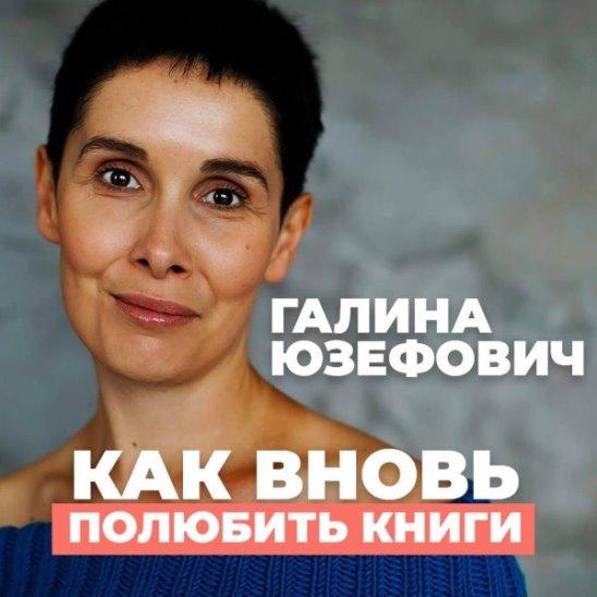 Галина Юзефович: как вновь полюбить книги