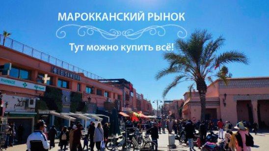 Марокканский рынок. Тут можно купить все!