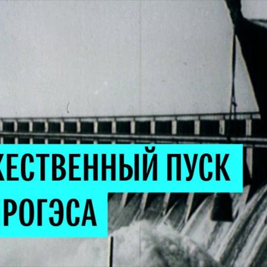Открытие ДнепроГЭС