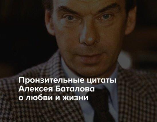 Памяти Алексея Баталова: пронзительные цитаты артиста о любви и жизни