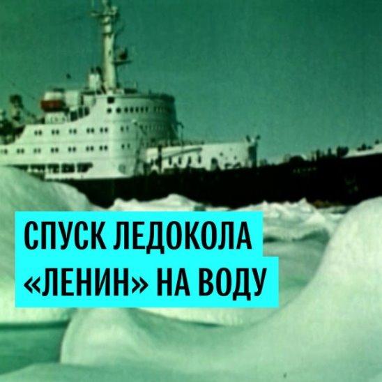 """Спуск ледокола """"Ленин"""" на воду"""