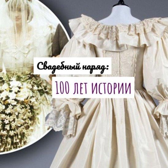 100 лет эволюции свадебного наряда