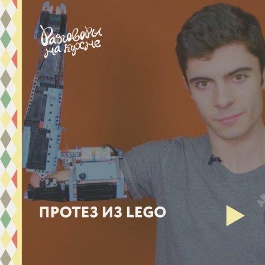 Протез из LEGO