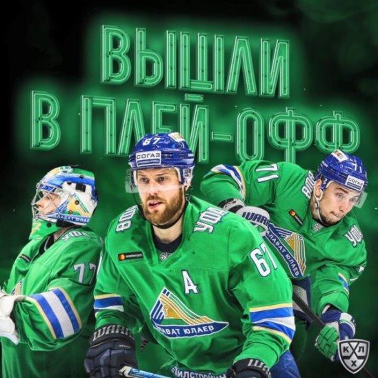 «Салават Юлаев» – в плей-офф Кубка Гагарина 2019