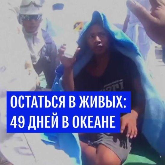 49 дней в океане