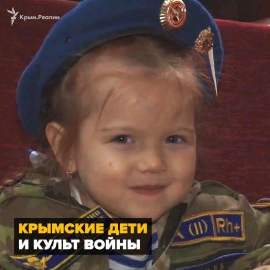 Крымские дети и культ войны