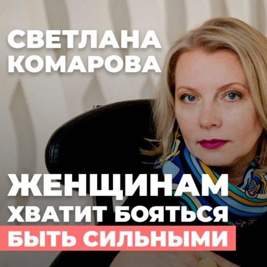 Светлана Комарова: женщинам хватит бояться быть сильными
