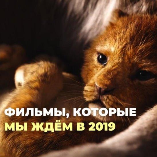 Фильмы, которые мы ждём в 2019 году