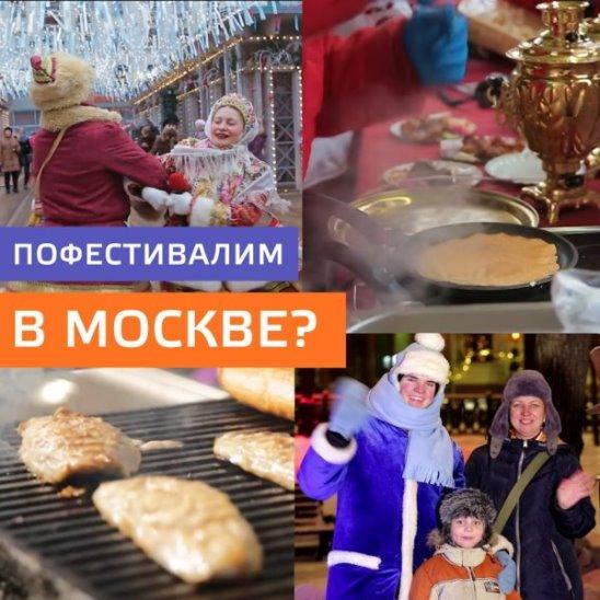 «Московские сезоны» в 2019 году