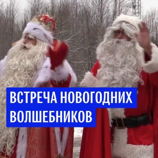 Встреча Дед Мороза и Йоулупукки