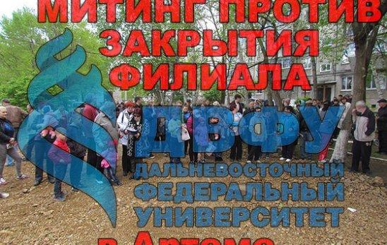 ПРИГЛАШЕНИЕ НА МИТИНГ 21 МАЯ В г.Артеме!! Против закрытия ДВФУ!!!!