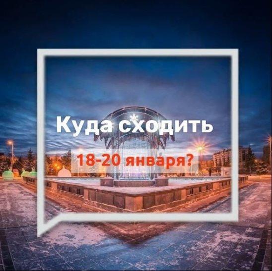 Афиша на 18-20 января 2019. Тюмень