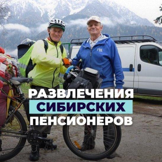 Развлечения сибирских пенсионеров