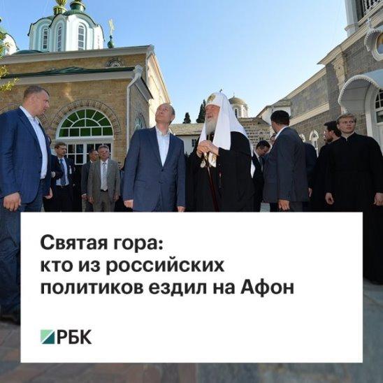 Святая гора: кто из российских политиков ездил на Афон