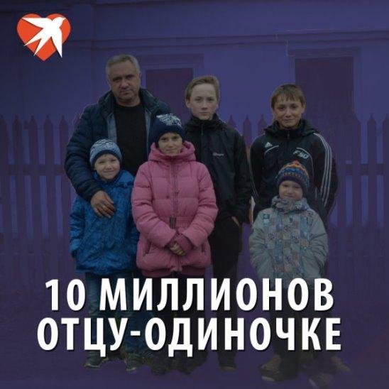 10 миллионов отцу-одиночке