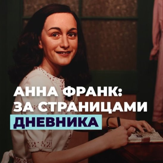 Анна Франк: за страницами дневника