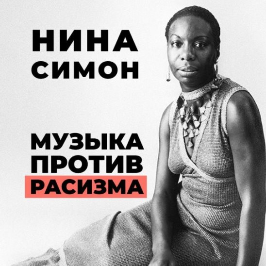 Нина Симон. Музыка против расизма