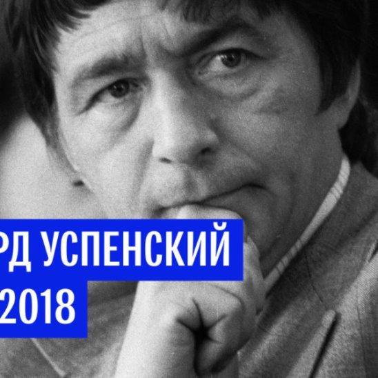 Лучшие персонажи, созданные Успенским