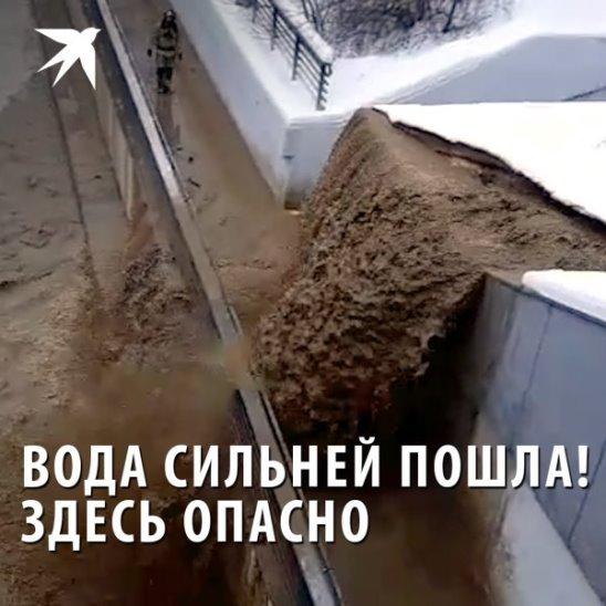 Вода сильней пошла! Здесь опасно