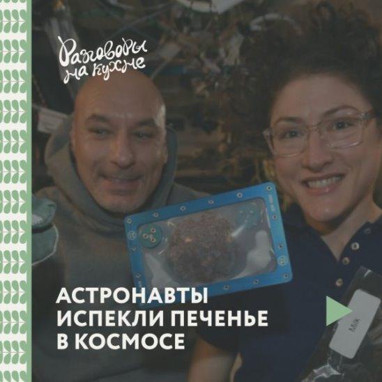 Астронавты испекли печенье в космосе