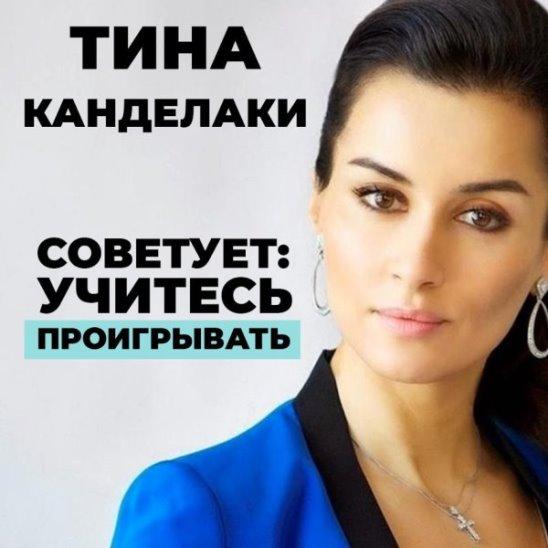 Тина Канделаки советует: учитесь проигрывать