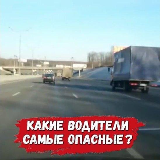 Какие водители самые опасные?