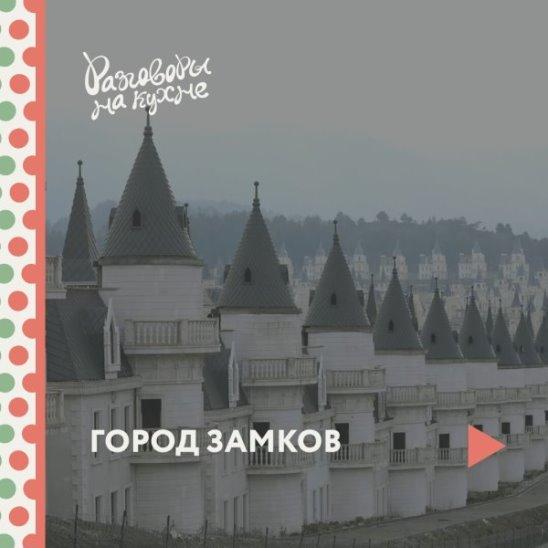 Город замков