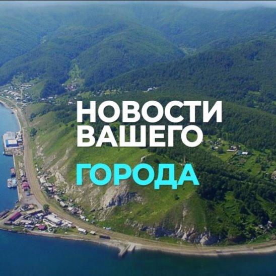 Очистные сооружения для охраны Байкала