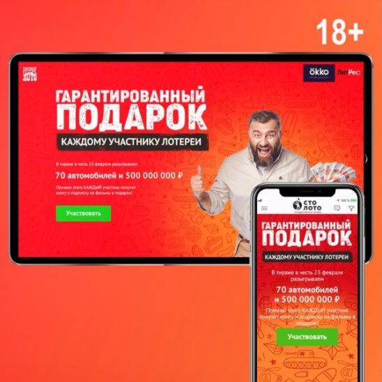 «Русское лото» разыгрывает 70 автомобилей и 500 миллионов рублей!