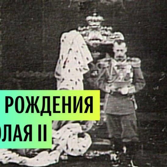 День рождения Николая II