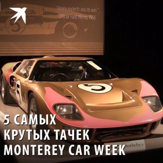 5 самых крутых тачек Monterey Car Week