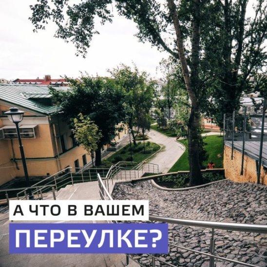 Как изменились московские переулки